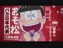 TVアニメ「おそ松さん」第3期 本PV映像