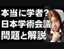 菅政権が任命拒絶。日本学術会議・6名の学者たちにどんな問題があるか解説