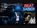 【Beatsaber】Build Our MachineRemix(Expert)