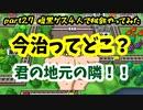 【4人実況】Part28 腹黒ゲス友達で桃鉄やってみた【お遊び】
