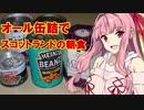 【朝食】オール缶詰のスコティッシュ・ブレックファスト【2020缶詰祭】