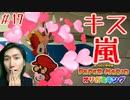 ペーパーマリオオリガミキング#17【実況】キスの猛攻!プクプクの猛烈アタック!