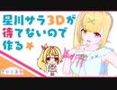 【#星川新衣装】星川サラ 新衣装を 3D にして踊らせたい with スマホアプリ Vカツ【 星川サラ /にじさんじ】