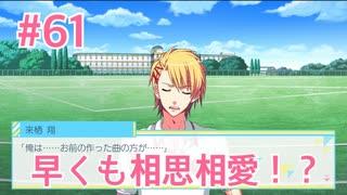 『うたの☆プリンスさまっ♪ Repeat LOVE』実況プレイPart61