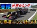 【悲報】 ホンダ(HONDA)がF1を撤退することについて話します! F1再参戦はあるのか?