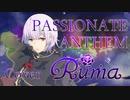 ∘【PASSIONATE ANTHEM】∘ 歌ってみた/Ruma Cover