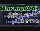 【Haruqa(AI)】裏表ラバーズ をちょっとだけ【NNSVSカバー】