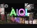 ネオンがキラキラ~な夜の「AIOI」(相老)駅の電車たち