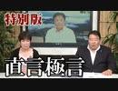 【直言極言】前例踏襲・事なかれ主義の札幌市議会、皆様は朝鮮学校への補助金支出を許せますか?[桜R2/10/2]