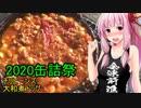 【2020缶詰祭】【茜ちゃん七輪飲み】チリビーンズと大和煮ドッグ