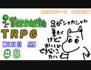 例のマルチーズで遊ぶ Terraria TRPG #8 [三日目 昼]