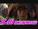 【自由な姫の海賊生活】東方海賊日誌:40日目【ゆっくり実況プレイ】
