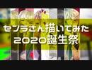 【描いてみた】センラ誕生祭 2020 【祝ってみた】