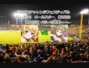 【PCFシーズン6オールスター】【バトルガールハイスクール】煌上花音vs七嶋葵Part2