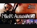 【NieR Automata】超合金ふとももロボ#01【ボイロ実況プレイ】