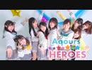 【踊ってみた】Aqours☆HEROES【ラブライブ!サンシャイン!!】