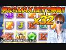 MAX BETでFS爆買い【$50BET】本当の高額BET!これが200万配当じゃ!後編【オンラインカジノ】【SLOTTY VEGAS】【高額ベット】
