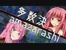 【琴葉茜】多数決 / amazarashi【原石祭】【歌うボイスロイド】