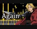 【ピアノ】『鋼の錬金術師』第2期 OP1 - Again - YUI - Animenz Ver.【Synthesia】