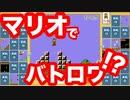 【ゲーム実況】話題のマリオシリーズ新作!!早速プレイしてみた結果【マリオ35】
