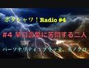 #4 早口言葉に苦悶する二人【ボタシャワ!Radio】