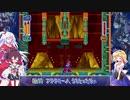 【ゆっくり+VOICEROID実況】神綺とアリスのロックマン8 その10 (ゲスト:東北きりたん)