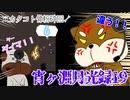 【犬たちの宴】【ホラー実況】宵ヶ淵月光録19