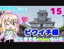 【ミニベロ】 桜乃そらさんとどこまでもenjoyらいど 15 ビワイチ編【滋賀県】