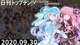 日刊トップテン!VOCALOID&something【日刊ぼかさん2020.09.30】