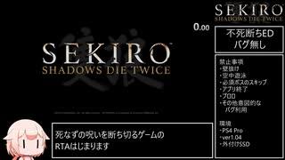 【RTA】SEKIRO不死断ちED 50分37秒(IGT/バグなし/PS4版世界2位)