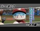 【シーズン3】琴葉姉妹の安心して入浴できるマイライフ~4月編~