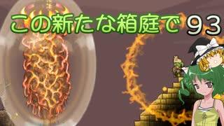 【ゆっくり実況プレイ】この新たな箱庭で part93【Terraria1.4】