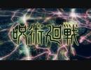 【2020年秋アニメ】『呪術廻戦』OP「廻廻奇譚」