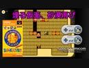 マリオUSAを初プレイ ワールド6【 Nintendo Switch Online 】#6