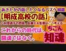 【明成高校の話】八村塁選手の恩師、佐藤久夫監督はこう考える…これからの時代は闘魂ではなく、「知魂」
