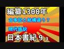 現代語訳 日本書紀 9-3 葦原中国の平定、皇孫降臨と木花之開耶姫