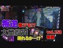 なんこつのぽんこつと呼ばないで vol.158【drop in ch】後編