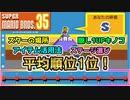 【実況】10連勝以上!超簡単に1位になれる攻略法!スーパーマリオブラザーズ35