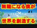 【クラフトピア】女上司2人のパワハラから逃げ11月から無職になる僕が世界を創造してしまう ゲーム実況初投稿【Craftopia】