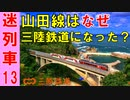 【迷列車で行こう13】日本一長い第3セクター鉄道になった三陸鉄道~なぜ山田線が三陸鉄道に移管された?