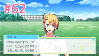 『うたの☆プリンスさまっ♪ Repeat LOVE』実況プレイPart62