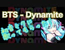 BTS (방탄소년단) - Dynamite feat.初音ミク