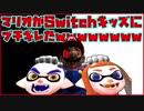 【スプラトゥーン2】マリオがSwitchキッズにブチギレたwwwwwwww【GMOD】