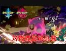 【ポケモン剣盾】過去最高順位到達・シーズン6のMVP!原種ガラガラで相手のパーティを壊滅させる!【実況】