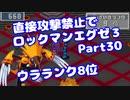 【VOICEROID実況】直接攻撃禁止でエグゼ3【Part30】【ロックマンエグゼ3】(みずと)