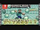 【死んだら即終了】ダイヤザックザクの洞窟!!【Minecraft】