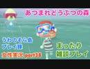 □■まったりあつ森実況録 part38【海開き編】