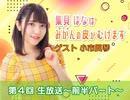ゲスト:小市眞琴/無料 第4回「はなみかん」生放送~前半コメントあり ver. ~