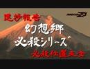【東方MMD 必殺シリーズ】 必殺 仕置巫女 進捗状況 【MMD杯ZERO3参加予定作品】