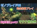 □■ゼノブレイドDEを初見実況プレイ part61【姉弟実況】